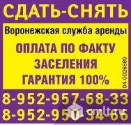 Воронежская служба аренды. Сдать, снять жилье