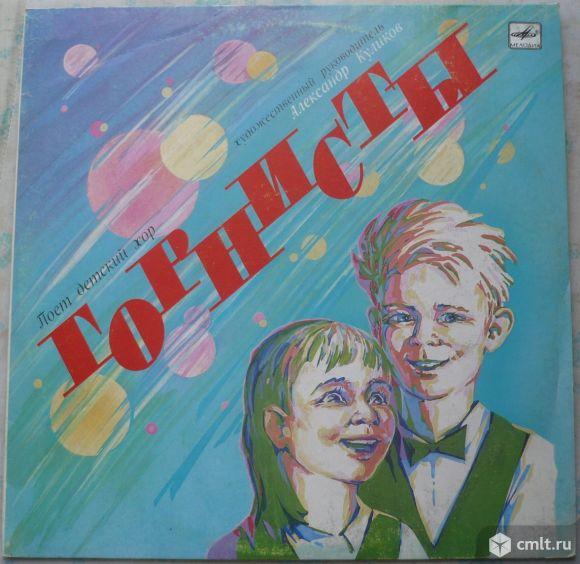 """Грампластинка (винил). Гигант [12"""" LP]. Детский хор """"Горнисты"""" (Москва). 1987. (C) """"Мелодия"""", 1989.. Фото 1."""