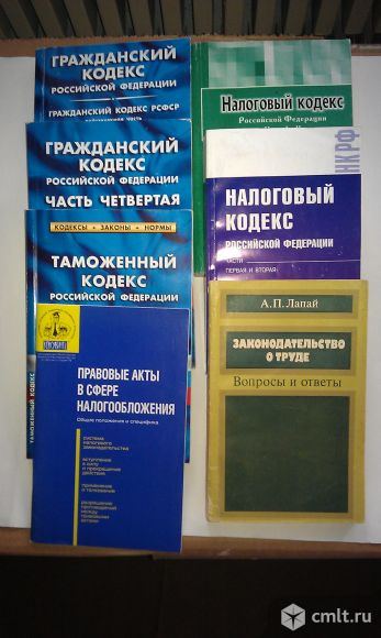Книги о законах. Фото 1.