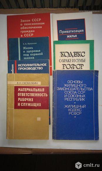 Книги о законах 2.