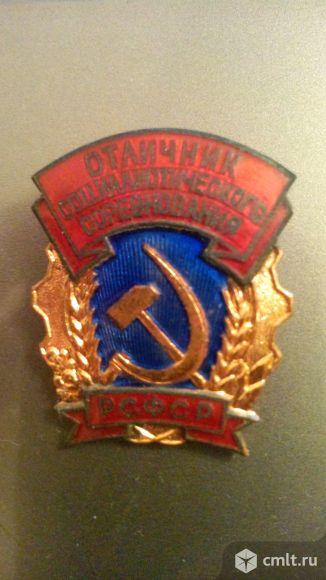 Отличник социалистического соревнования РСФСР. Фото 1.