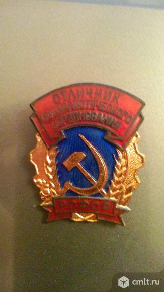 Отличник социалистического соревнования РСФСР. Фото 5.
