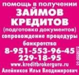 Помощь В Получении Займов,