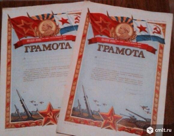 Грамотa СССР. Фото 1.