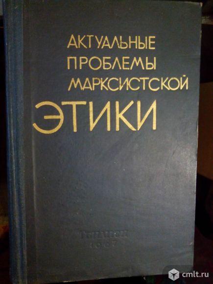 Актуальные проблемы марксистской этики. Фото 1.