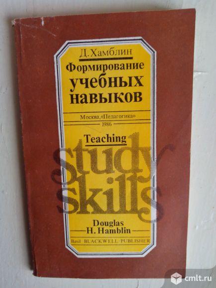 Формирование учебных навыков
