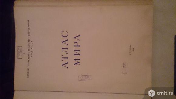 Атлас Мира 1954 года