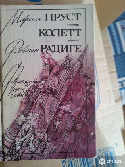 Романы, повести, рассказы. Фото 1.