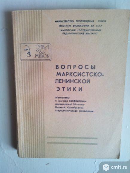 Маркситско-ленинской этики. Фото 1.