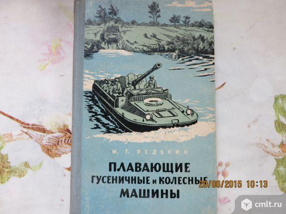 Плавающие гусеничные и колесные машины-Редькин