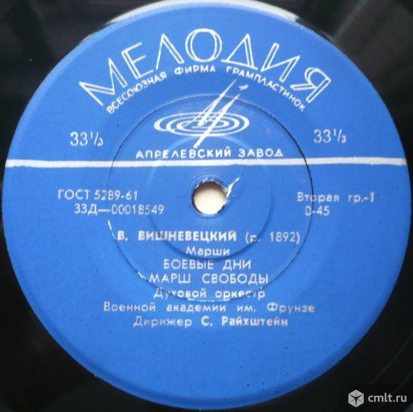 """Грампластинка (винил). Миньон [7"""" EP]. Владимир Вишневецкий (р. 1892). Марши. Мелодия, 1966. СССР.. Фото 1."""