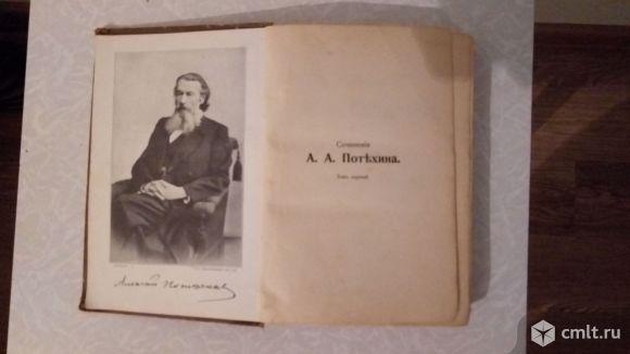 Антикварные книги. Фото 1.