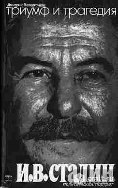 Триумф и трагедия. Политический портрет И. В. Сталина комплект из 4 кн ...