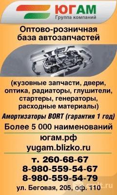 Оптово-Розничная База Автозапчастей