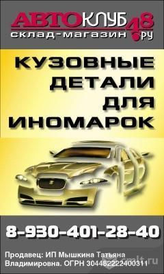 Склад-Магазин Автоклуб48.Ру