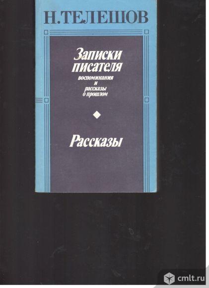 Н.Телешов. Записки писателя. Рассказы.. Фото 1.