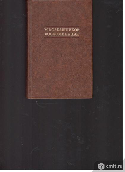 М.В.Сабашников. Воспоминания.
