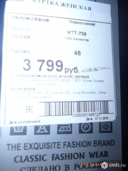 Распродажа.продам женскую куртку. Фото 5.