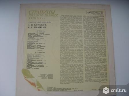 Страницы русской поэзии. Фото 2.