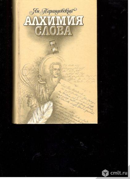 Ян Парандовский. Алхимия слова.. Фото 1.