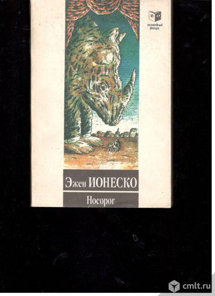Эжен Ионеско. Носорог.. Фото 1.