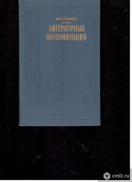 И.И.Панаев. Литературные воспоминания.. Фото 1.