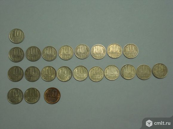 Монеты 10 копеек (1961-1991). Фото 1.