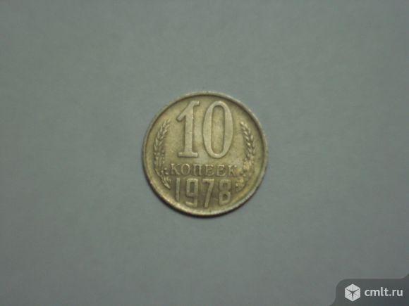 Монета 10 копеек СССР (1978г.). Фото 1.