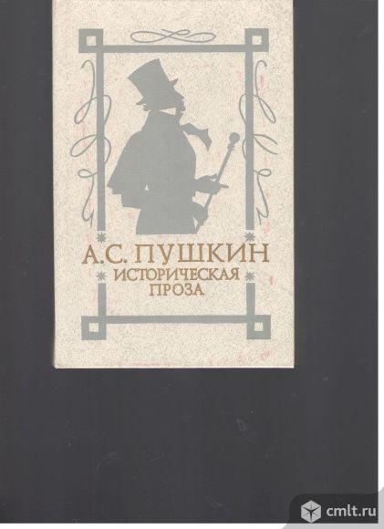 А.С.Пушкин. Историческая проза.. Фото 1.