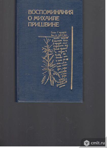 Воспоминания о Михаиле Пришвине. Сборник.. Фото 1.