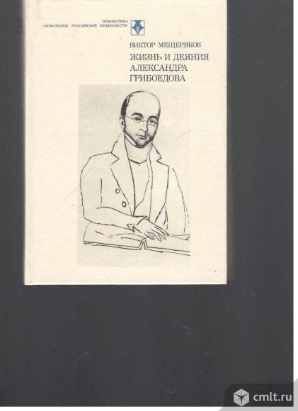 Виктор Мещеряков. Жизнь и деяния Александра Грибоедова.