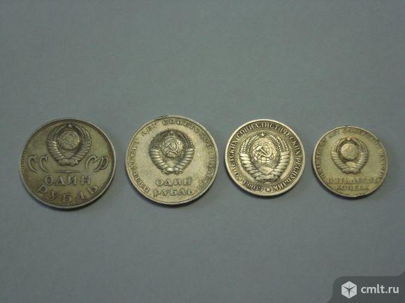 Юбилейные рубли СССР. Фото 2.