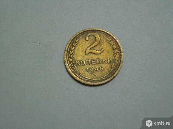 Монета СССР, 2 коп 1946 г.. Фото 1.