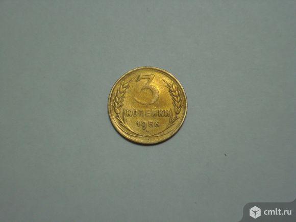 Монета СССР, 3 коп. 1956 г.. Фото 1.