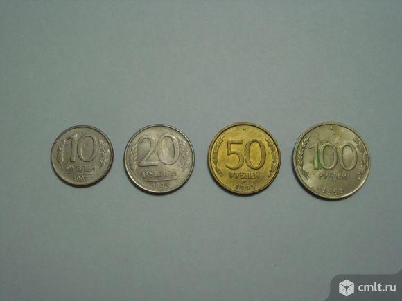 Монеты 1993 г.. Фото 1.