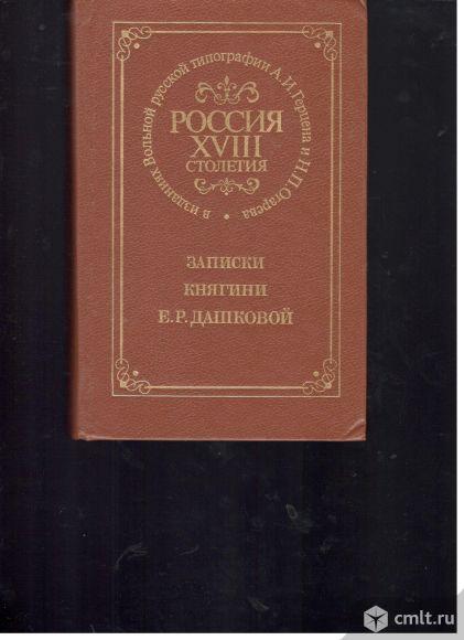 Серия Россия XVIII столетия.