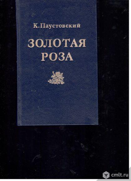 К.Паустовский. Золотая роза.. Фото 1.