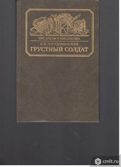 Серия Писатели о писателях.. Фото 1.