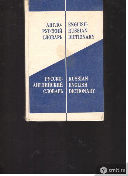 Англо-русский словарь. Русско-английский словарь. 53 000 слов.. Фото 1.