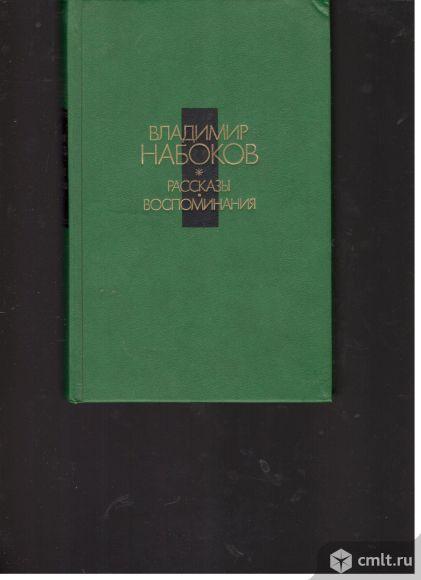 Владимир Набоков. Рассказы. Воспоминания.. Фото 1.