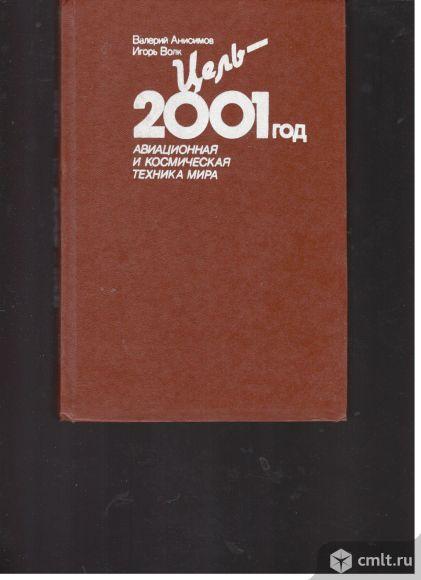 Валерий Анисимов. Игорь Волк. Цель-2001 год. Авиационная и космическая техника мира.. Фото 1.