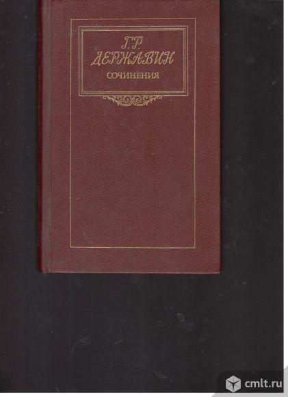 Г.Р.Державин. Сочинения.. Фото 1.