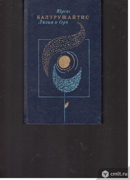Юргис Балтрушайтис. Лилия и серп. Стихотворения.