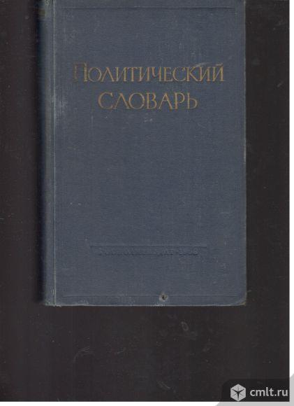 Б.Н.Пономарев. Политический словарь.