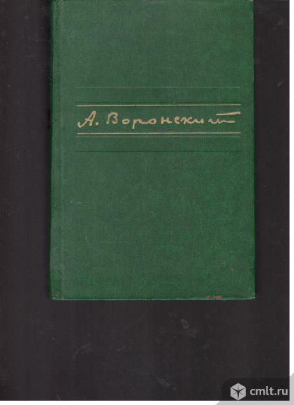 А.Воронский. Избранное. 1976. Художественная литература. Москва.. Фото 1.
