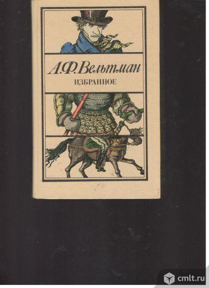 А.Ф.Вельтман. Избранное.. Фото 1.