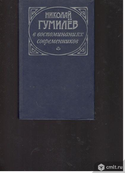 Николай Гумилев в воспоминаниях современников. Репринтное издание 1989 г.. Фото 1.