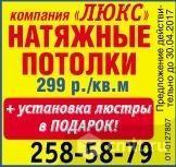 Натяжные Потолки.