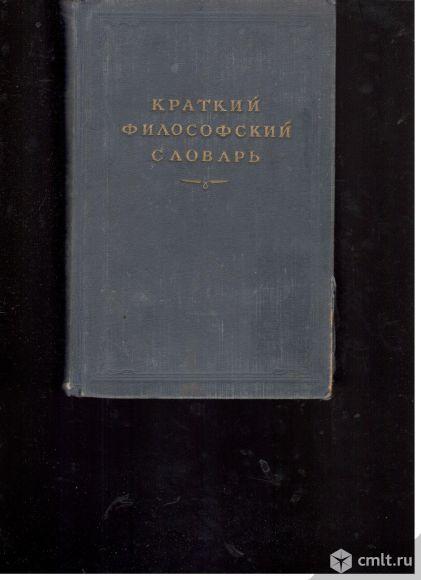 М.Розенталь. П.Юдин. Краткий философский словарь.