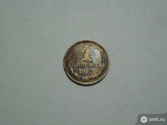 Монета СССР, 1 копейка 1980 г.. Фото 1.